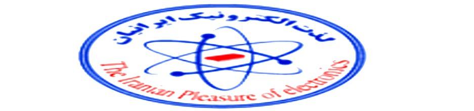 لوگوی لذت الکترونیک ایرانیان