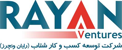 توسعه کسب و کار شتاب سرزمین پارس(رایان ونچرز)