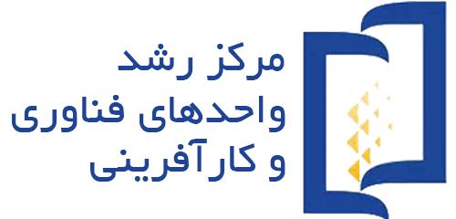 مرکز رشد واحدهای فناوری و کارآفرینی دانشگاه شهید بهشتی