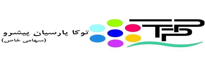 لوگوی شرکت توکا پارسیان پیشرو