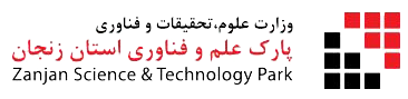 پارک علم و فناوری استان زنجان