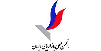 لوگوی انجمن علمی بازاریابی ایران