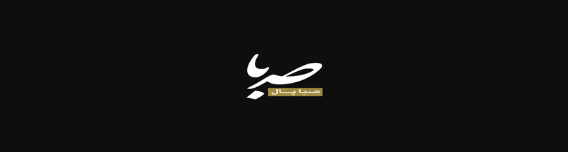 لوگوی صباپال (فراز اندیشان سامانه گستر صبا)