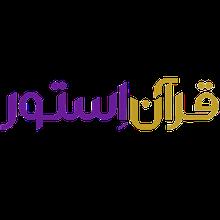 لوگوی قرآن استور