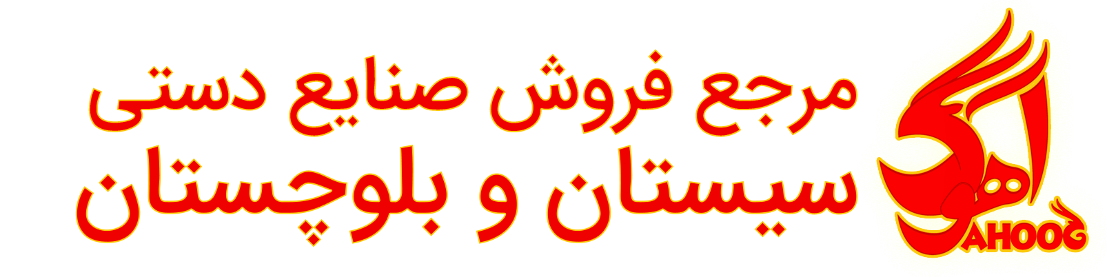 لوگوی آهوگ