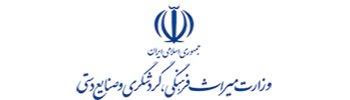 لوگوی وزارت میراث فرهنگی، گردشگری و صنایع دستی