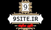 لوگوی ناین سایت