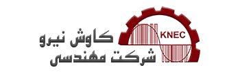 شرکت مهندسی کاوش نیرو سپاهان