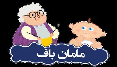 لوگوی مامان باف