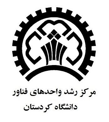 مرکز رشد واحدهای فناور دانشگاه کردستان