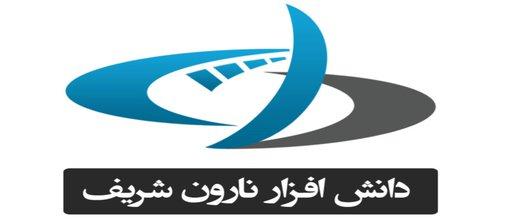 دانش افزار نارون شریف