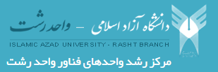لوگوی مرکز رشد واحدهای فناور دانشگاه آزاد اسلامی استان گیلان