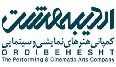 کمپانی هنرهای نمایشی و سینمایی اردیبهشت