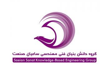 گروه فنی مهندسی ساعیان صنعت نوین یزد