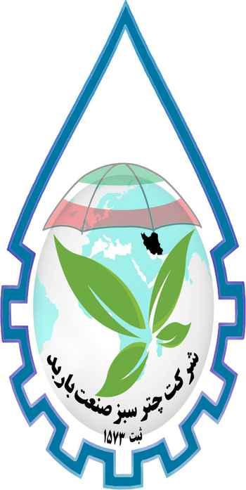 چتر سبز صنعت باربد