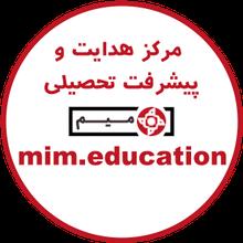 مرکز هدایت و پیشرفت تحصیلی میم