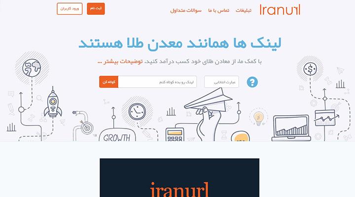 لوگوی ایران یوآرال