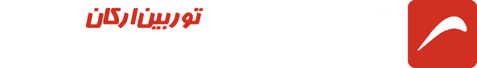 مدیریت پروژه های توربین ارکان ایرانیان