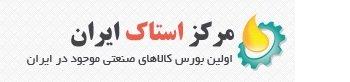 لوگوی استاک ایران