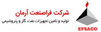 لوگوی شرکت تجهیزات فرا صنعت آرمان (افساکو)