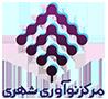 مرکزی نوآوری شهرداری مشهد
