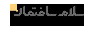 لوگوی سلام ساختمان(خوبان بنای پارسوا)