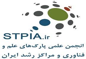 انجمن علمی پارکهای علم و فناوری و مراکز رشد ایران