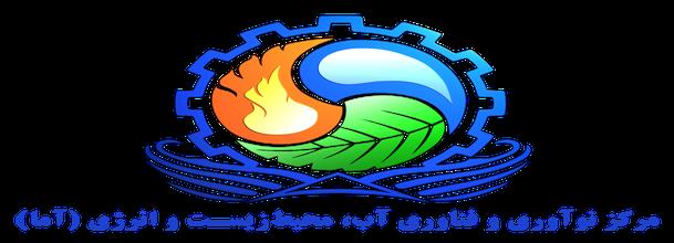 لوگوی مرکز نوآوری و فناوری آب، محیطزیست و انرژی (آما)