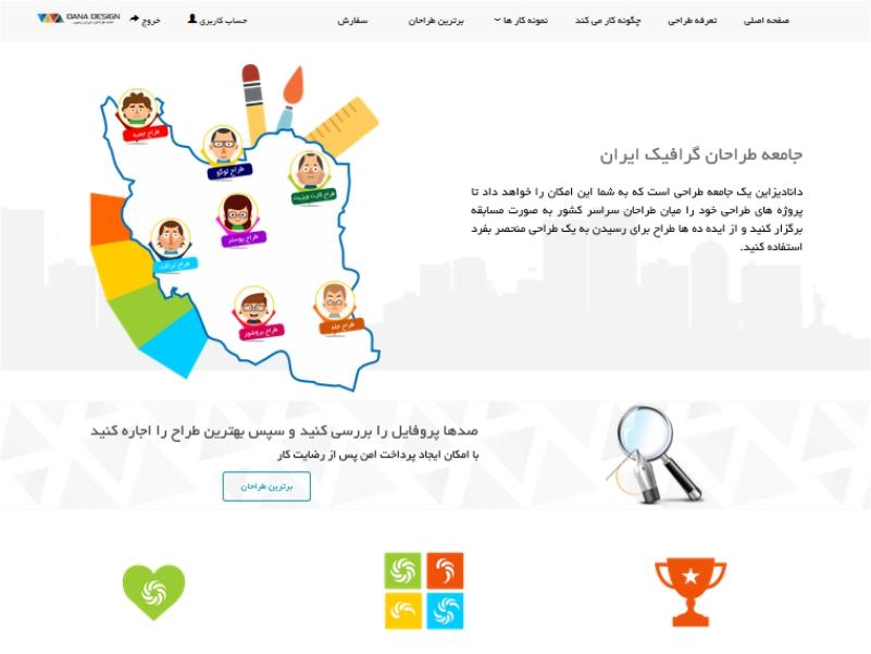لوگوی دانادیزاین جامعه طراحان ایران