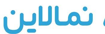 نمالاین - پلتفرم برگزاری نمایشگاه آنلاین