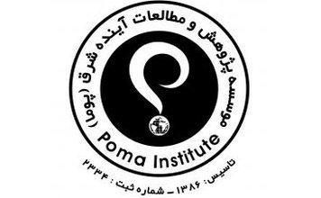 لوگوی موسسه پژوهش و مطالعات آینده شرق