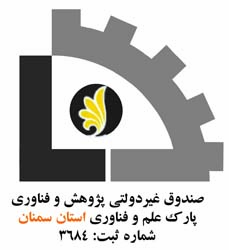 صندوق پژوهش و فناوری استان سمنان