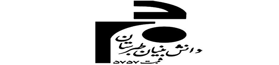 شرکت دانش بنیان طبرستان