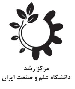 لوگوی مرکز رشد واحدهای فناور دانشگاه علم و صنعت ایران