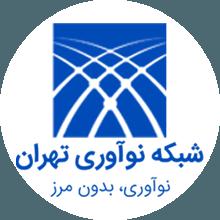 عضو شبکه نوآوری تهران