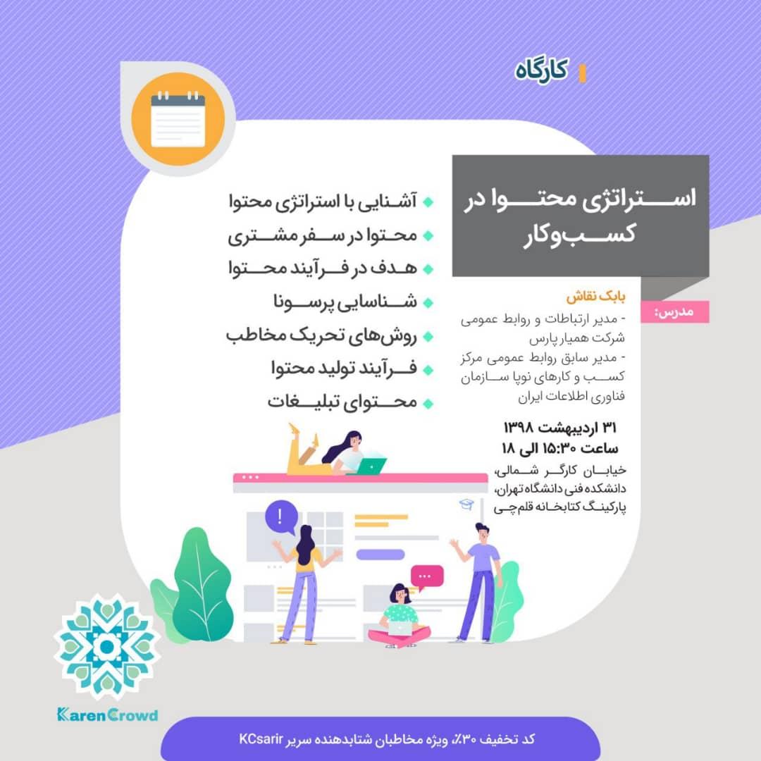 لوگوی کارگاه استراتژی محتوا در کسب و کار