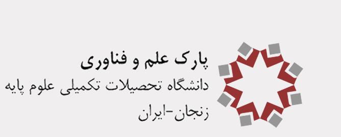 پارک علم و فناوری دانشگاه تحصیلات تکمیلی علوم پایه زنجان