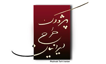 شرکت پژواک طرح ایرانیان