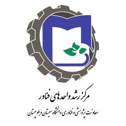 مرکز رشد واحدهای فناور دانشگاه سیستان و بلوچستان