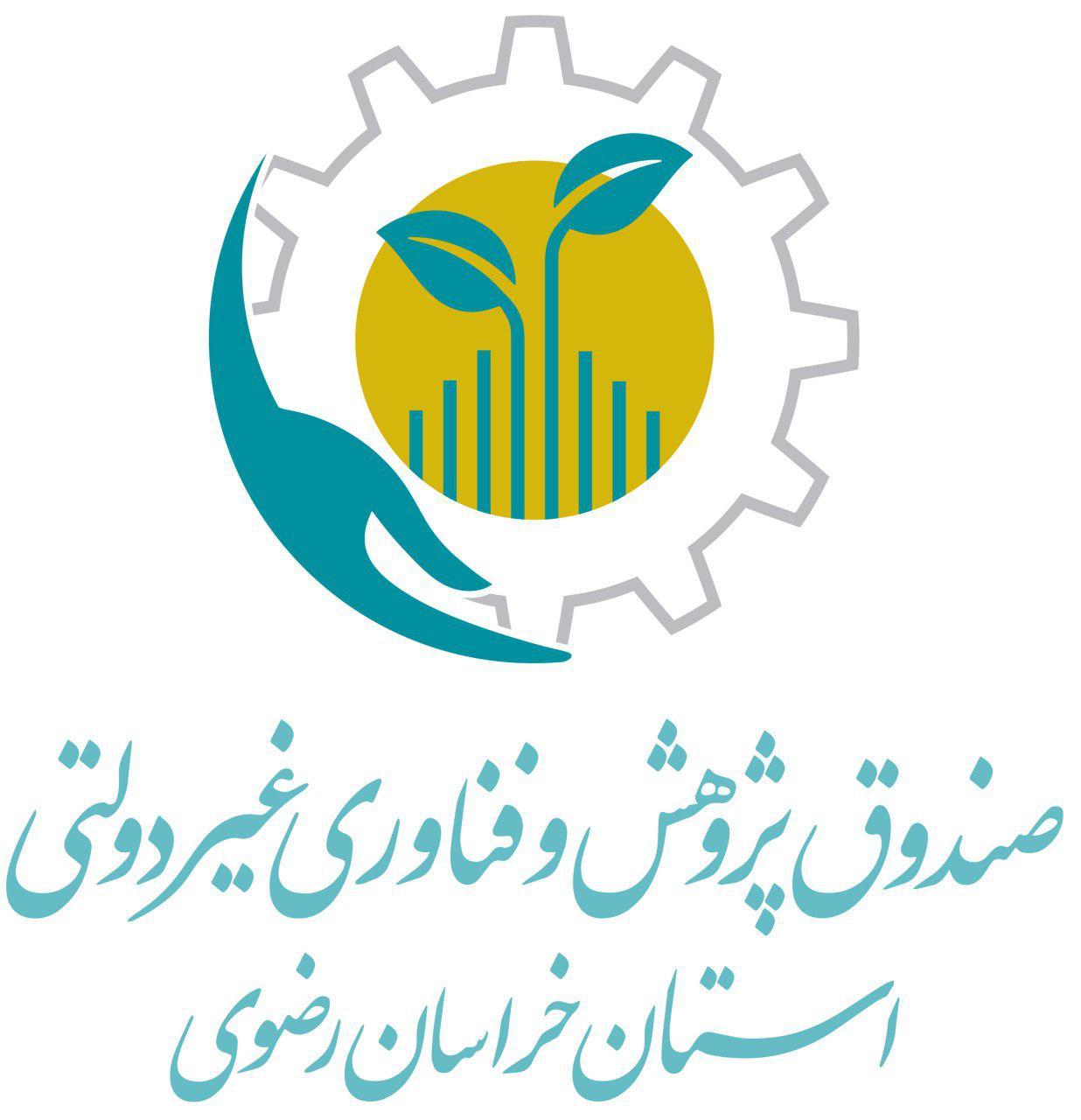 صندوق پژوهش و فناوری استان خراسان