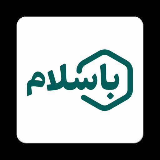 باسلام