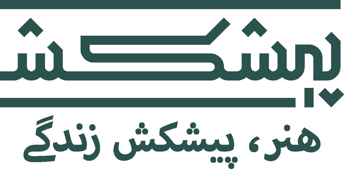 لوگوی پیشکش
