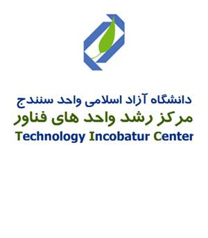 مرکز رشد واحدهای فناوری دانشگاه آزاد اسلامی واحد سنندج