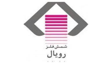 لوگوی شرکت شمش فلز رویال (واحد تحقیق و توسعه)