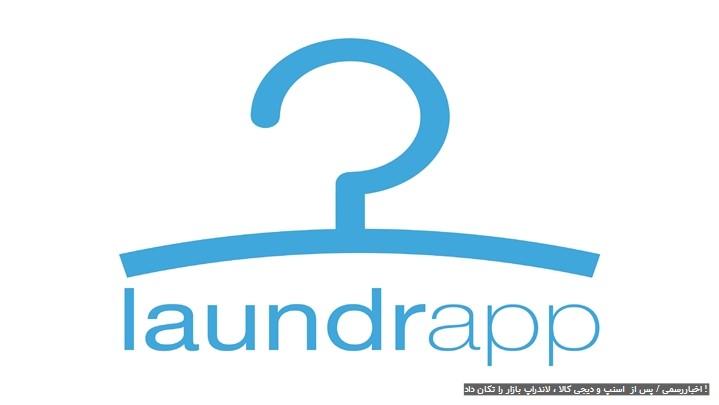 لوگوی لاندراَپ