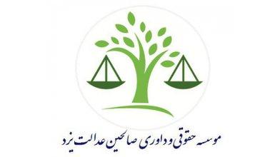 موسسه حقوقی و داوری صالحین عدالت یزد