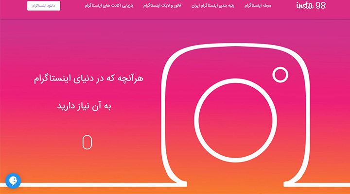 لوگوی اینستاگرام ۹۸