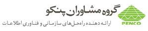 پرتو نوین مدیریت ایرانیان