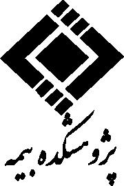 لوگوی پژوهشکده بیمه