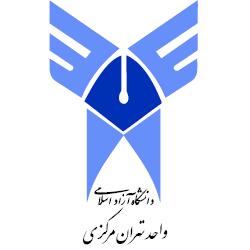 دانشگاه آزاد اسلامی واحد تهران مرکز